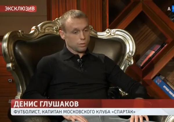 Недавно Денис Глушаков стал героем передачи Андрея Малахова