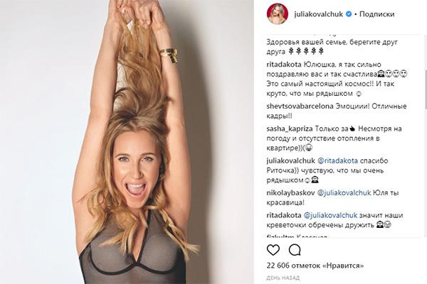 Юлия Ковальчук станет мамой в самое ближайшее время