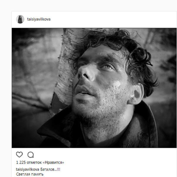 Таисия Вилкова выражает соболезнования