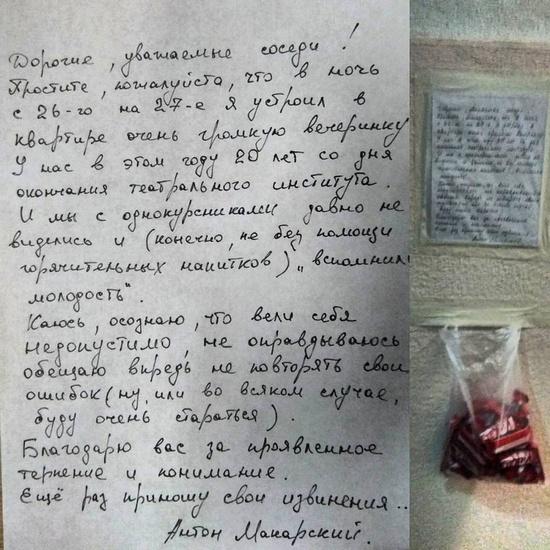 Записка и конфеты, которые Антон Макарский оставил соседям
