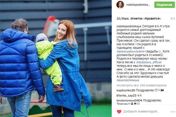 Наталья Подольская и Владимир Пресняков целый год наслаждаются счастьем родительства