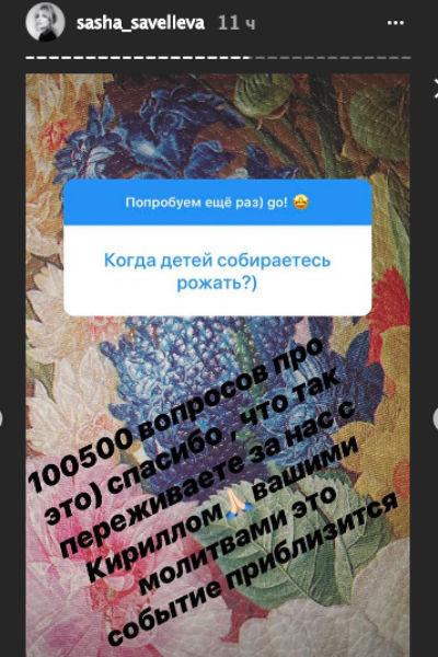 Савельева ответила на часто задаваемый вопрос поклонников