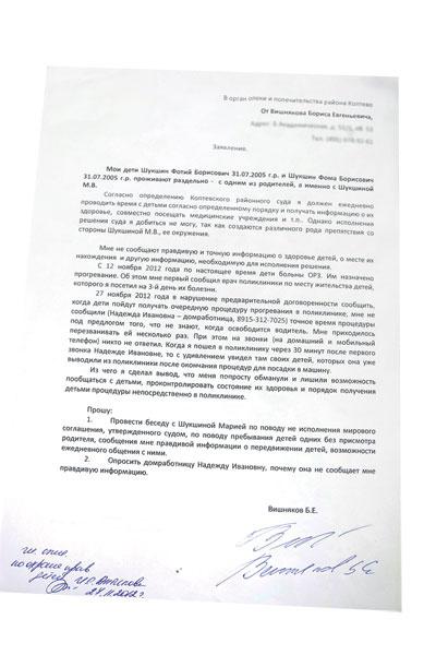 Одна из жалоб Вишнякова в орагны опеки