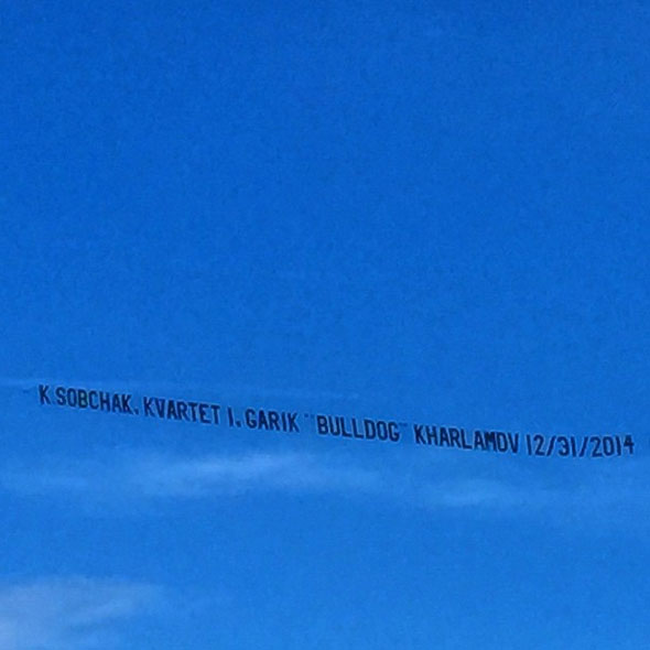 Реклама шоу была представлена в виде парящих в небе надписей