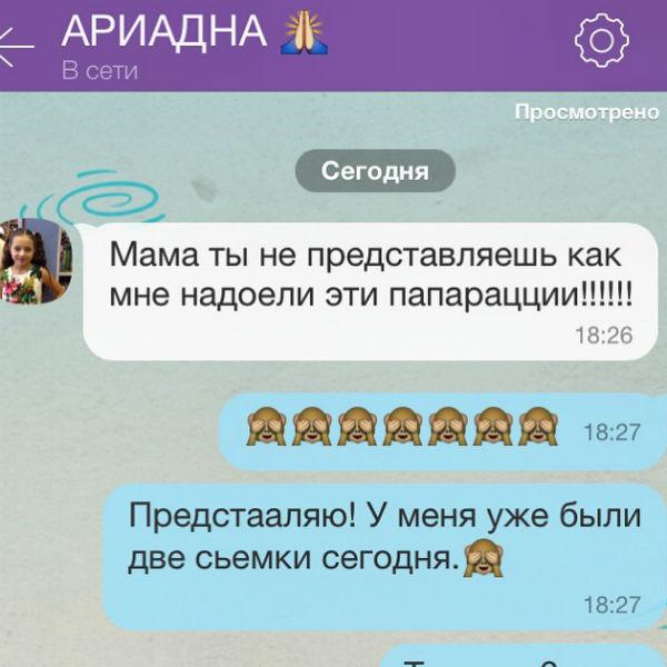 Переписка балерины с дочерью вызвала волну осуждения поклонников Волочковой