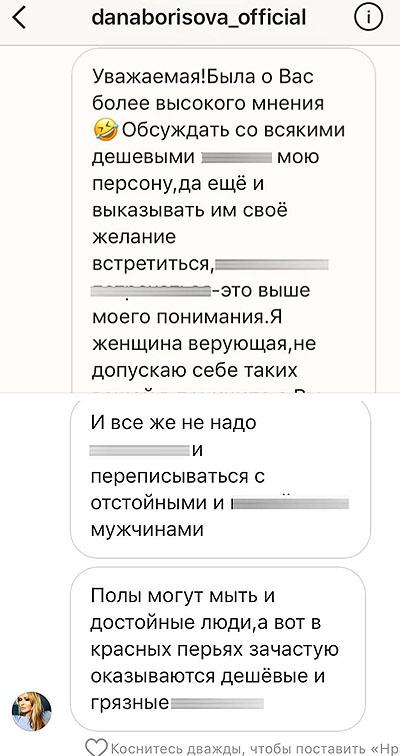 Скриншоты переписки Даны Борисовой и Алены Кравец