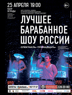 Новое шоу от арт-группы «ЧИЖИ» и группы барабанщиков VASILIEV GROOVE