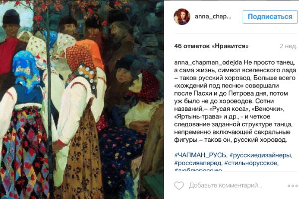 Анна вдохновляется русскими-народными образами