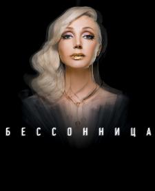 Кристина Орбакайте – «Бессонница»