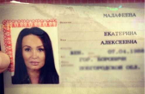 Екатерина Комякова стала Екатериной Малафеевой