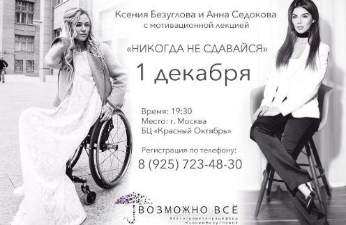 Ксения Безуглова и Анна Седокова проведут Мотивационную лекцию «Никогда не сдавайся»