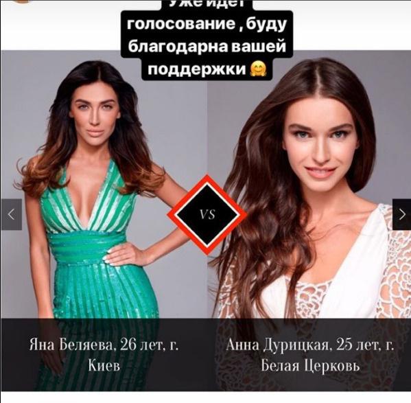 Дурицкая и Беляева успели обзавестись скандальной репутацией