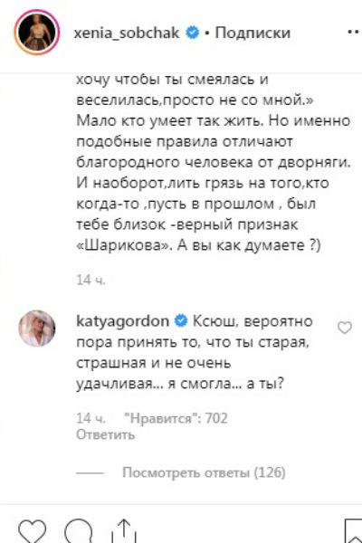 Катя Гордон резко высказалась в адрес Ксении Собчак