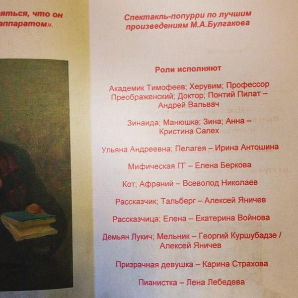 "Театральная программка спектакля ""Булгаковская фантасмагория"""