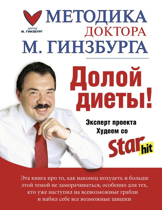 блог диетолога татьяна фусс