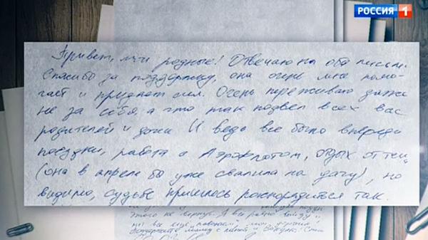 Письмо Дениса Калинина, написанное им из-под стражи