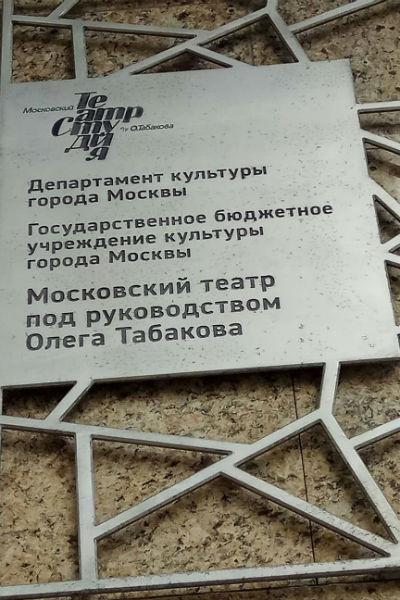 Театр под руководством Табакова считается одним из самых уважаемых в стране