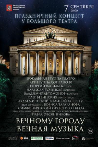 Уже второй год подряд на Театральной площади у стен Большого театра проходит уникальный концерт классической музыки