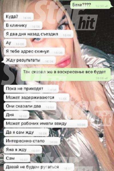 Переписка рэпера и Яны Шевцовой
