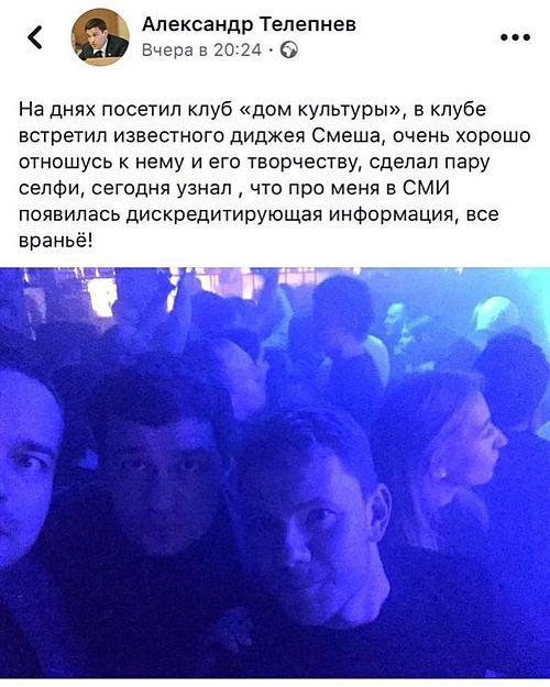 Александр Телепнев отрицает, что избил диджея