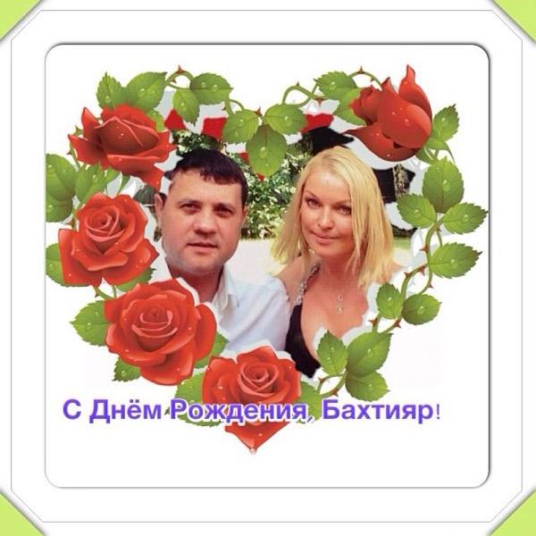 Поздравление Бахтияру от Волочковой