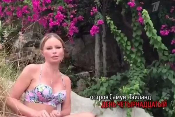 Дана Борисова проходит реабилитацию в Таиланде