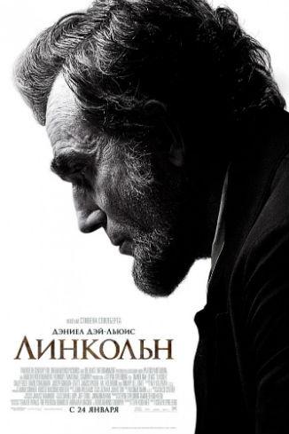 «Линкольн» Стивена Спилберга