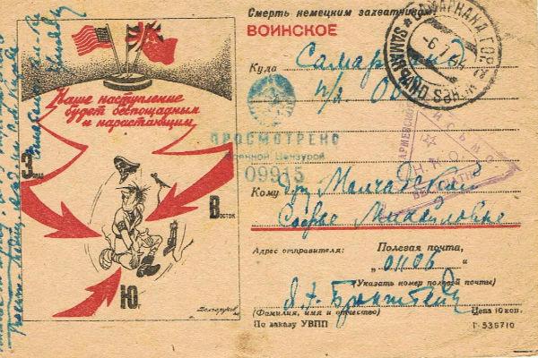 Весточка, отправленная полевой почтой, Исаака Молчадского