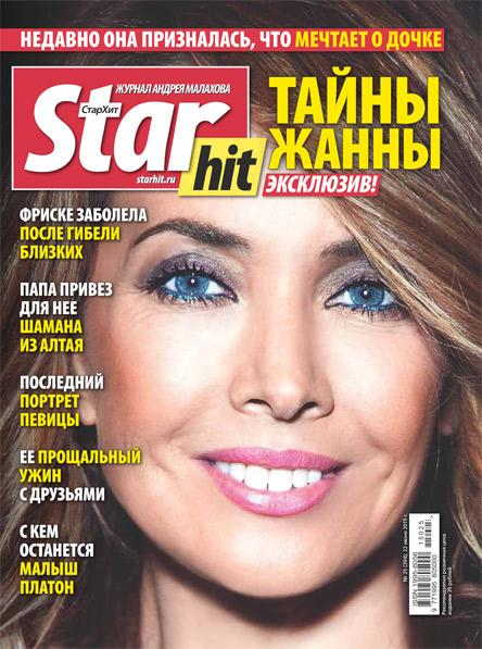 светские новости журнала стархит России Guahoo