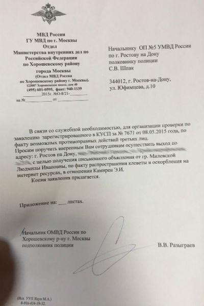 В ближайшее время Людмилу Милевскую принудительно доставят в полицейский участок и допросят