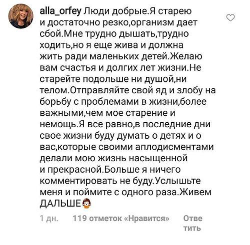 Пугачева о своем здоровье