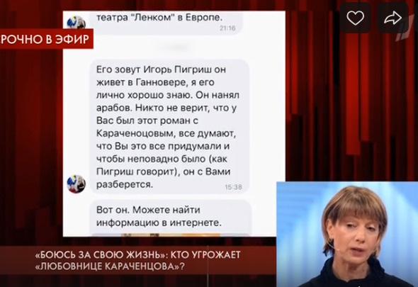 Елене Дмитриевой стали поступать угрозы от неизвестных