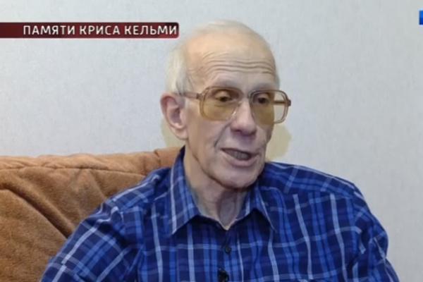Валентин Кельми