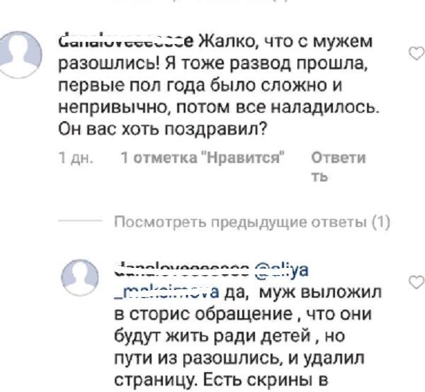 Одна из подписчиц Кутузовой подтвердила информацию о том, что Пирогов опубликовывал информацию о разводе