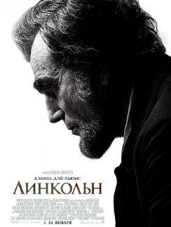 """Постер к фильму """"Линкольн"""""""