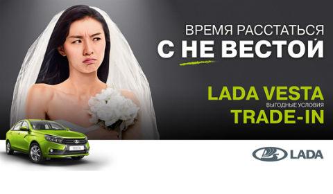 Рекламный баннер «АвтоВаза»