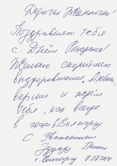 Поздравление Эдуарда Панина