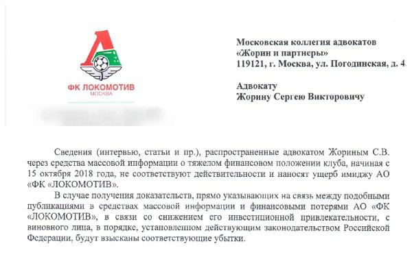 Выдержка из ответа руководства футбольного клуба «Локомотив» на адвокатский запрос Сергея Жорина