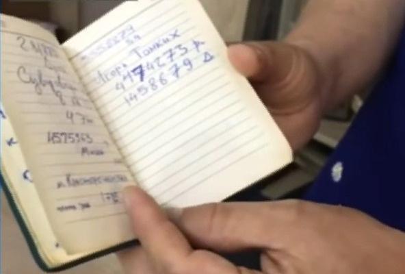 Записная книжка Цоя, в которой есть номера многих звезд советского рока
