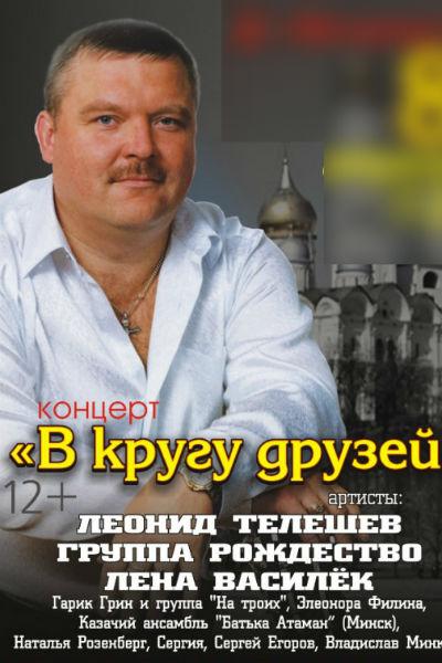 Афиша концерта памяти Михаила Круга