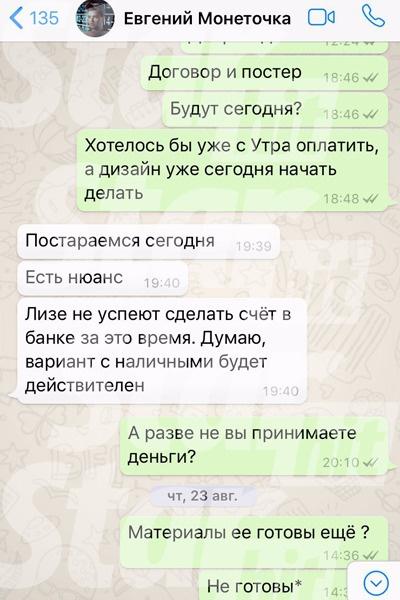 Артистка получила 400 тысяч рублей наличными
