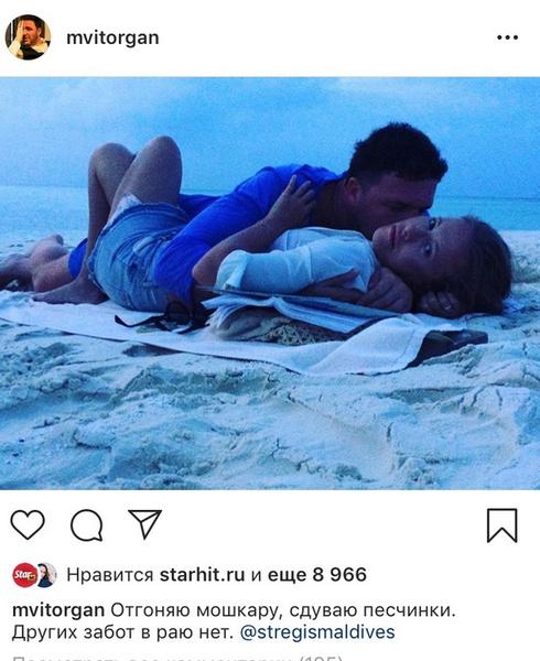 Ксения Собчак и Максим Виторган вместе отдыхают на Мальдивах