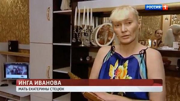 Мать Кати Инга Иванова