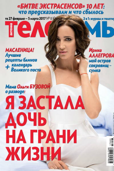 Журнал стар 20 самых сексуальных тел