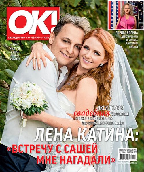 Эксклюзив на свою свадьбу Катина продала одному из глянцевых изданий