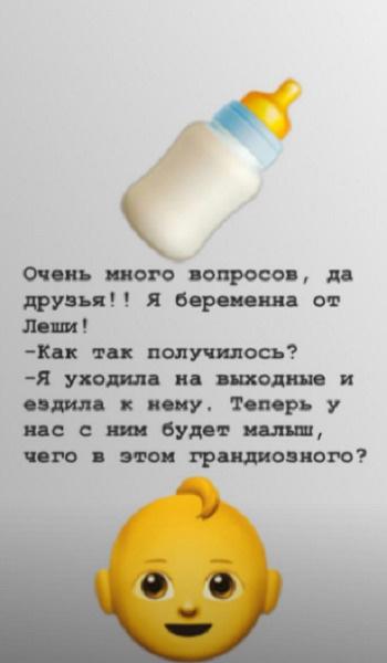 Шевцова снова беременна от Гуфа