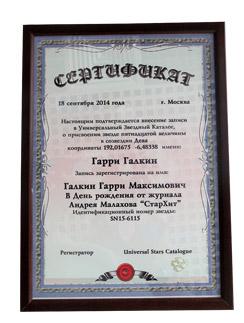 Сертификат на звезду для Гарри