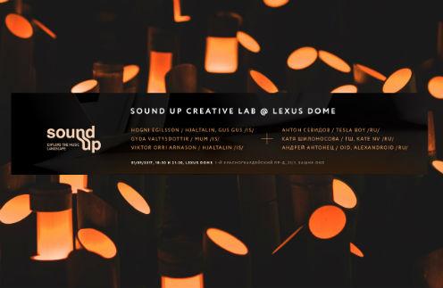 SOUND UP CREATIVE LAB @ LEXUS DOME представит новый экспериментальный проект