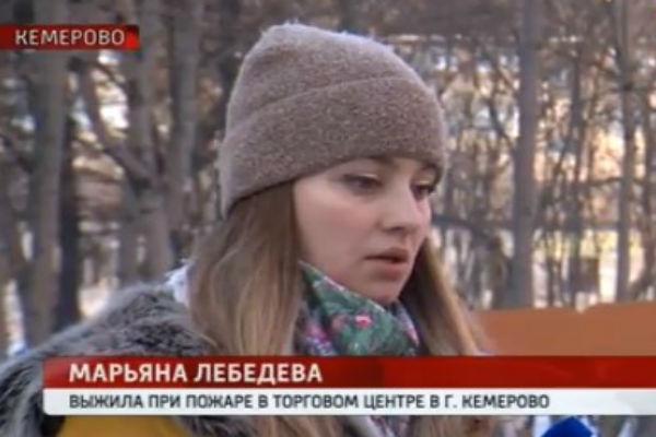 Марьяна Лебедева спаслась из ТЦ