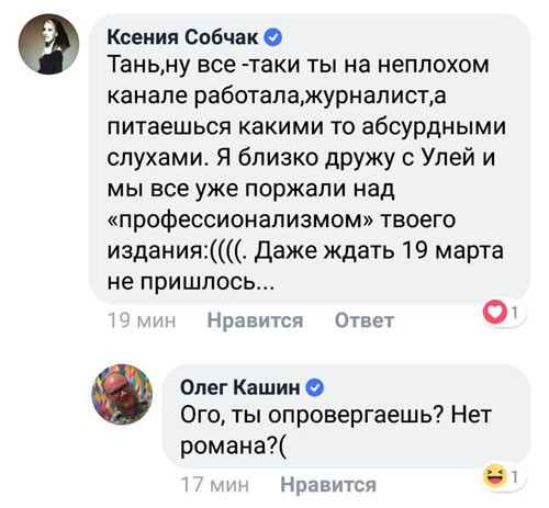 Ксения Собчак высмеяла слухи о тайной связи Сергеенко и Сечина